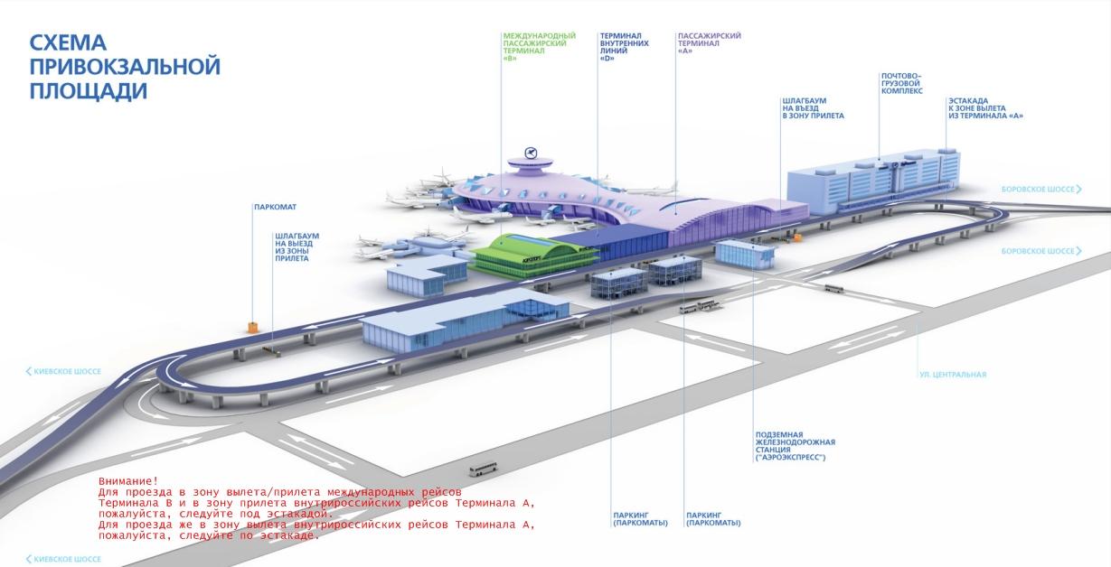 Схема аэропорта внуково терминал а фото 383