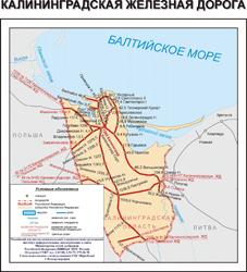 Калининградская железная дорога