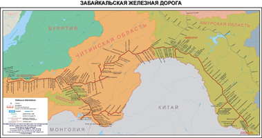 Забайкальская железная дорога